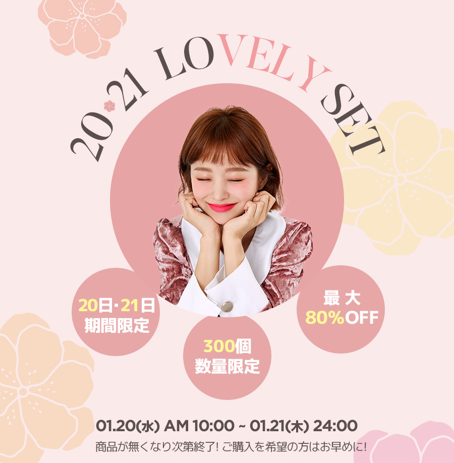 2021円 LOVELY SET
