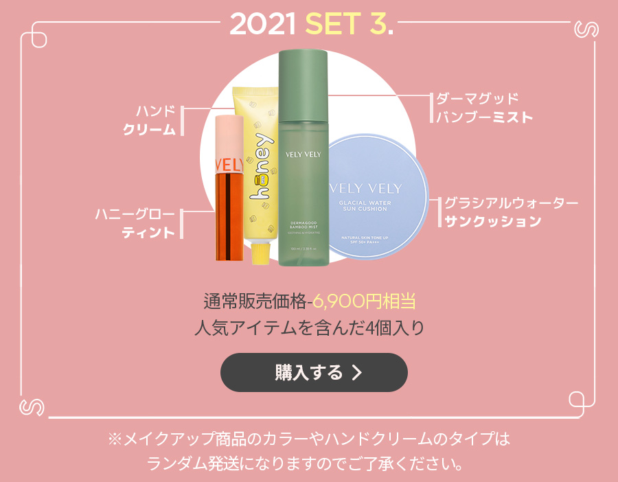 2021円 LOVELY SET3